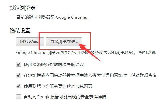 来一招!删除Chrome地址栏记录的方法