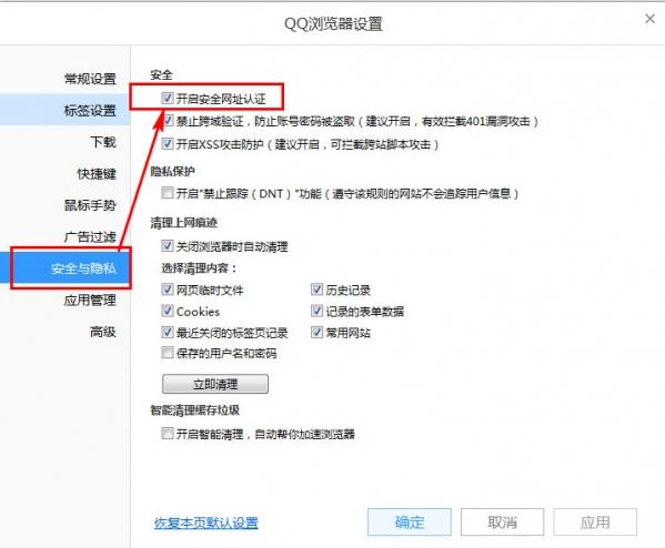 来一招:QQ浏览器怎么开启安全认证