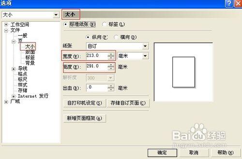 很方便:画册cdr怎么分页排版