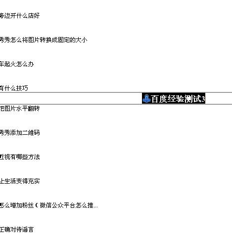 这个你真的知道吗?Dreamweaver网页中怎么制作锚点链接?