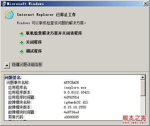药不能停!ie9/ie10 Internet Explorer 已停止工作解决方法