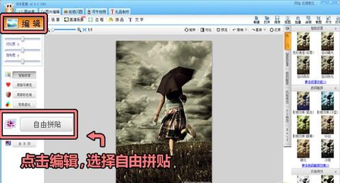拼了!!可牛影像怎么在线拼图?可牛影像图片拼贴功能使用
