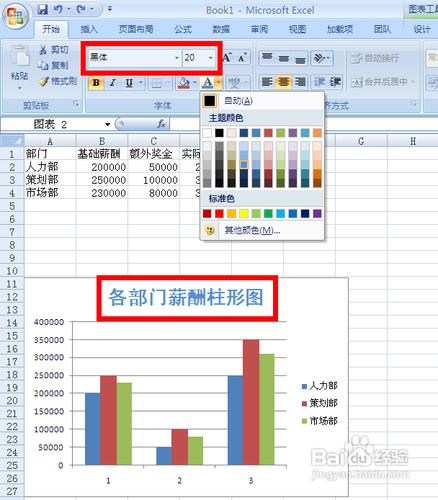 Excel表格转换为柱形图的图文方法