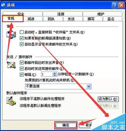 这个重要了!Outlook邮箱收不到当天的邮件怎么办?