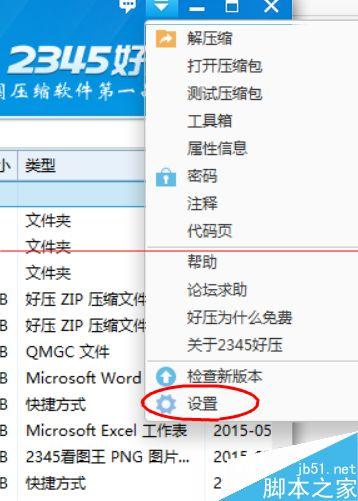智能化的方法!2345好压怎么开启智能限制CPU使用频率?