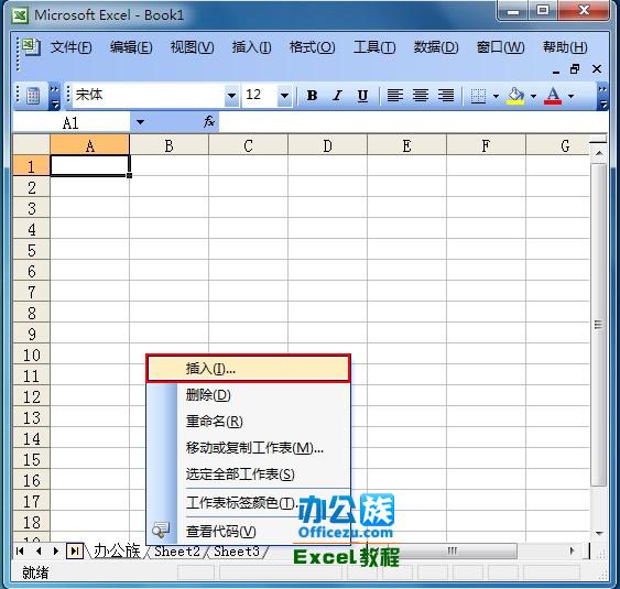 小窍门!Excel如何添加工作表及修改工作表标签名默认为Sheet1
