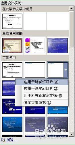 做个模板大家用!教你如何自己制作PPT模板及使用模板方法图文介绍