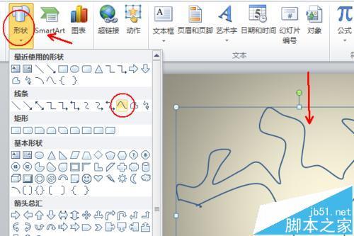 很有用的图!ppt怎么绘制组织结构图?