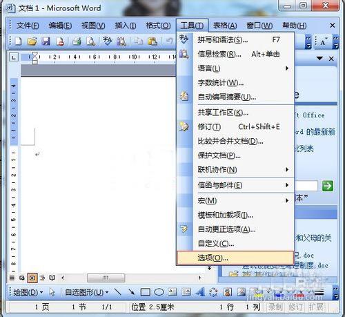 卡死啦!Word2003打开文档CPU占用资源大的问题的解决办法