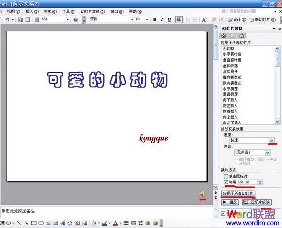 记下美好回忆吧!快速教你学会如何使用PowerPoint制作电子相册教程