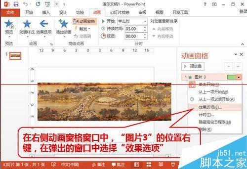超级实用!PPT2013怎么使用动画展示超长图片?