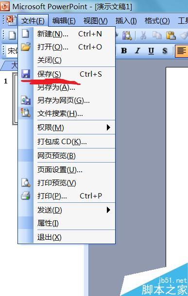 这个你知道吗?PPT怎么添加密码?