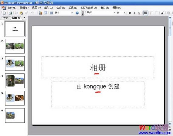 试一试,快速教你学会如何使用PowerPoint制作电子相册教程
