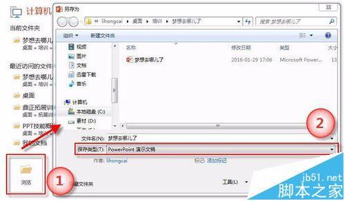 高清则无敌!PPT2013中做好的幻灯片怎么转换成高清视频格式?