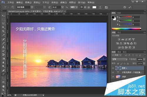 实用干货!photoshop怎么输入字?