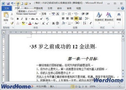 """你一定想知道的!在Word2010中如何使用""""重复键入""""功能"""
