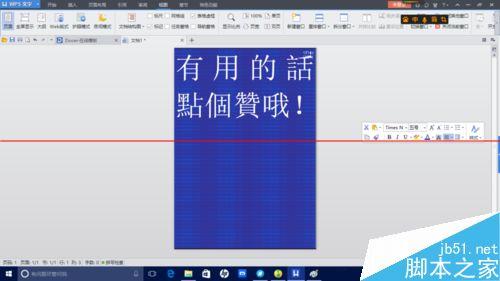 这个很巧妙!Word/wps怎么打印背景图片?