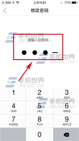 安全最重要!WPS Office手机版密码怎么修改?
