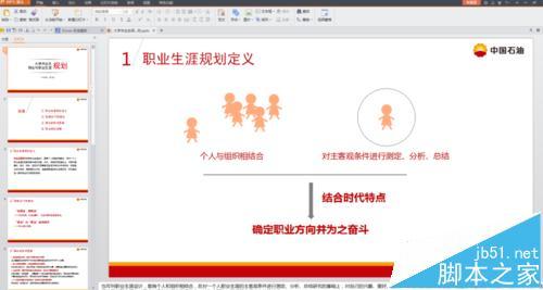 简单实用!ppt幻灯片怎么设置只打印需要的页面?