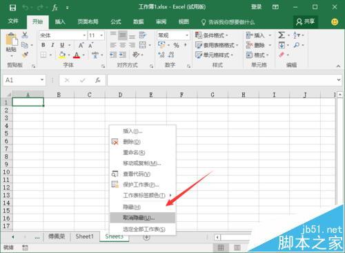 小窍门!Excel2016工作表该怎么隐藏?