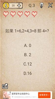 我去还有这种操作第3关攻略 4等于几?