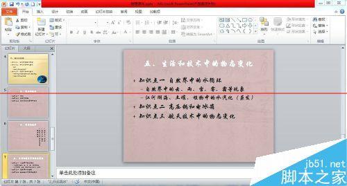 合二为一!PPT2010怎么设置把两个文件合并到一起?