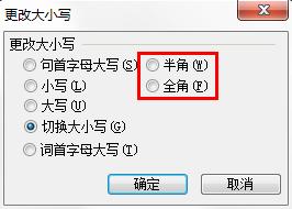 大错不犯,小错减半!WPS文字如何转换全角半角符