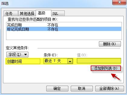 高效率! 如何整理 Outlook 2010 待办事项栏
