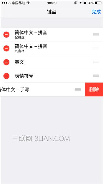 iphone输入法怎么设置?附固定输入法方法