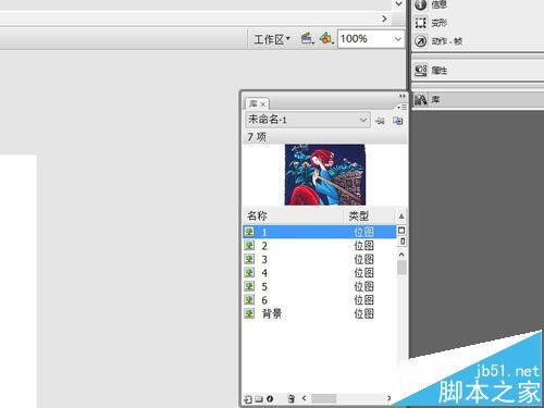 flash怎么让图片动起来?附连动开合动画效果