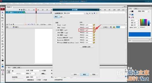 flash怎么做gif?附过程教程