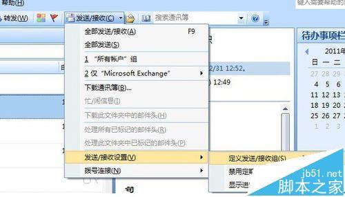 干货走起!Outlook 2007发送接收错误点击无反应怎么?