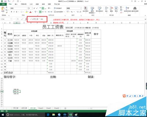 excel表格中的数据怎么实现快速查询?