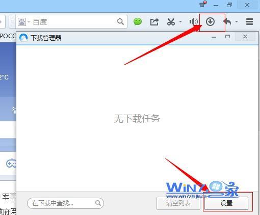 win7已经安装迅雷但是下载时提示需要安装迅雷