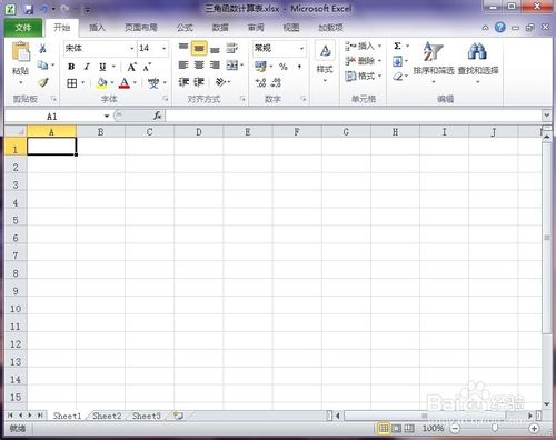 Excel制作一个能自动计算三角形边长的工作表
