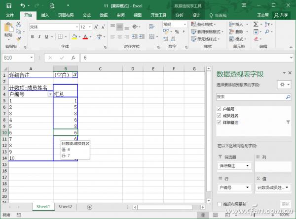 Excel:快速按户汇总人口