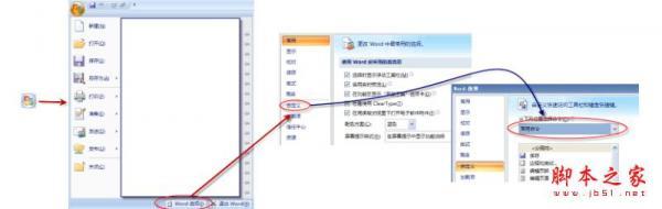 如何在Word2007中插入CAD图形并裁剪