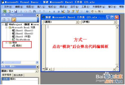 Excel VBA是什么?看看吧!