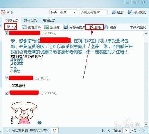 阿里旺旺聊天记录怎么删除呢?