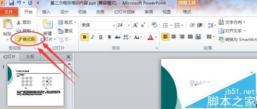 ppt格式刷怎么用?格式刷一次刷多个文本框的技巧呢?