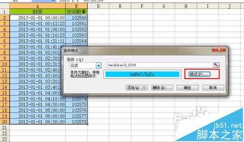 干货!Excel表格快速隔行填充颜色的三种技巧