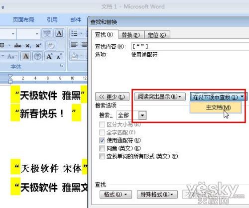 Word文档中将雅黑引号全部替换成宋体引号