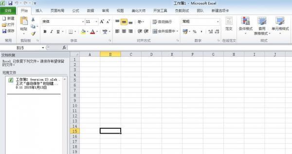 excel2010中记录单在哪里?
