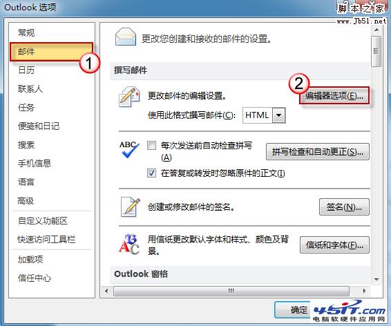 如何去掉 Outlook 中的段落标记等符号?