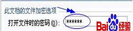 如何给word文档加密?