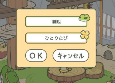 旅行青蛙改名字怎么改?附改名方法