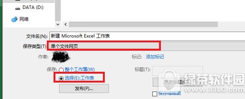 excel怎么转成word文档格式,你知道吗?