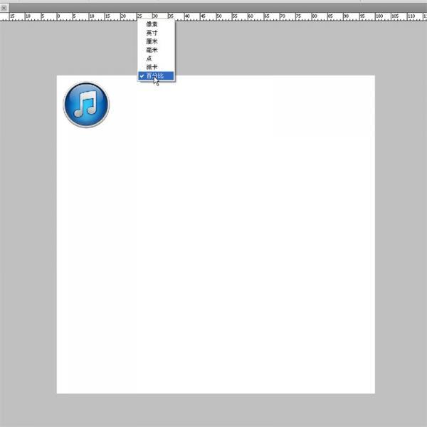 PS教你绘制一枚经典的ITUNES图标