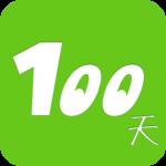 100天行动