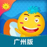 同步学-广州版